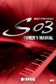 Yamaha S-03SL Page 1