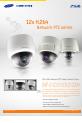 Samsung iPOLiS SNP-3120 Manual, Page #1