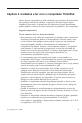 Lenovo Z61e | Page 11 Preview