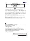 NEC N8103-176 Manual 5 pages