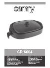 camry CR 6604
