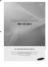 Samsung SPF-107H - Touch of Color Digital Photo Frame Operation & User's Manual 31 pages