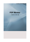 Samsung P63FP Operation & User's Manual 82 pages