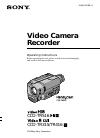 Sony CCD-TR315/TR416