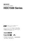 Sony HDC1500 Series