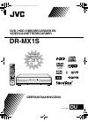 JVC DR-MX1S Gebruiksaanwijzing 100 pages