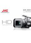 JVC GR-HD1 Brochure & specs