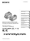 Sony Handycam 4-170-893-13(1)
